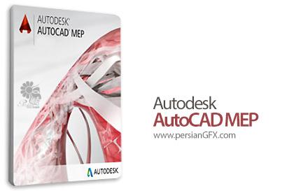 دانلود نرم افزار ترسیم نقشه تاسیسات ساختمان - Autodesk AutoCAD MEP 2017 x86/x64