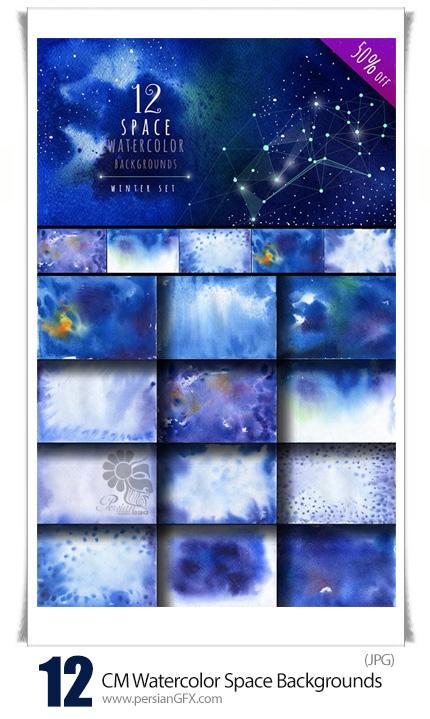 دانلود تصاویر با کیفیت پس زمینه های فضایی آبرنگی - CM Watercolor Space Backgrounds