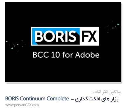 دانلود مجموعه پلاگین های BORIS CONTINUUM COMPLETE 10.0.3 برای After Effects ،افکت گذاری روی فیلم