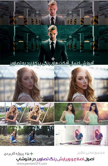 پکیج Color Editing - آموزش اصلاح و ویرایش رنگ تصاویر در فتوشاپ به زبان فارسی در قالب 25 پروژه کاربردی زبان فارسی