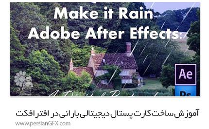 دانلود آموزش ساخت کارت پستال دیجیتالی بارانی در افترافکت - Make It Rain In After Effects: A Digital Postcard