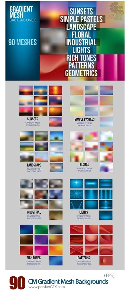 دانلود 90 گرادینت متنوع ایلوستریتور - CM Gradient Mesh Backgrounds