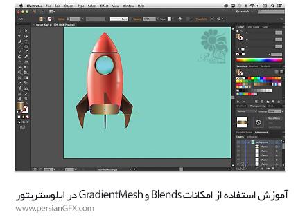 دانلود آموزش استفاده از امکانات Blends و GradientMesh در ایلوستریتور از Train Simple - Train Simple Illustrator CC Blends And Gradient Mesh