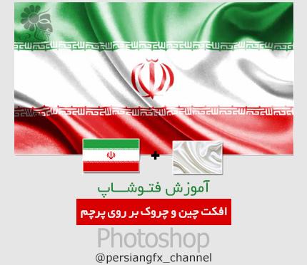 دانلود آموزش ایجاد افکت چین و چروک بر روی پرچم به زبان فارسی در فتوشاپ