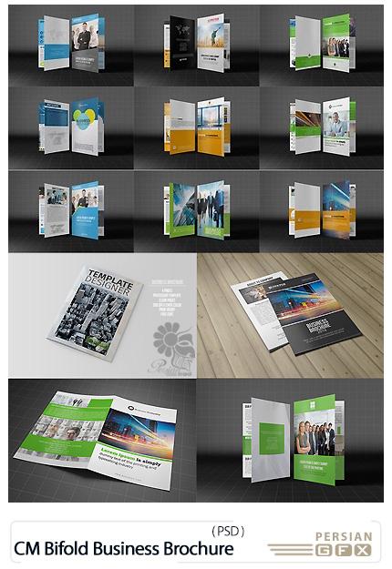 دانلود مجموعه تصاویر لایه باز بروشورهای تجاری دولت - CM Bifold Business Brochure Bundle