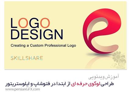 دانلود آموزش طراحی لوگوی حرفه ای از ابتدا در فتوشاپ و ایلوستریتور از Skillshare - Skillshare Learn Professional Logo Design From Scratch