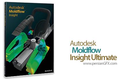 دانلود نرم افزار تخصصی شبیه سازی انواع فرآیندهای تزریق پلاستیک - Autodesk Moldflow Insight Ultimate + Synergy 2017 x64