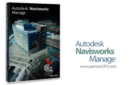 دانلود نرم افزار تخصصی شبیه سازی و طراحی سازههای ساختمانی و فضای بین شهری - Autodesk Navisworks Manage 2017 x64