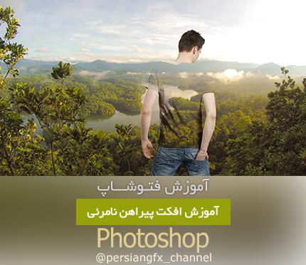 دانلود آموزش افکت پیراهن نامرئی در فتوشاپ به زبان فارسی