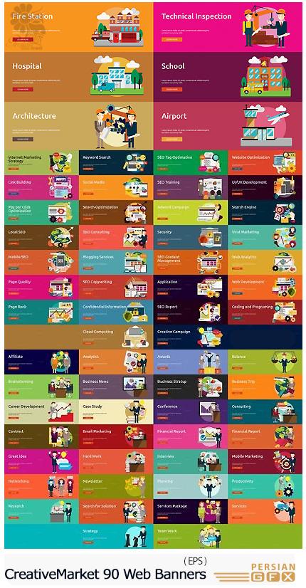 دانلود 90 تصویر وکتور بنرهای تجاری وب - CreativeMarket 90 Web Banners