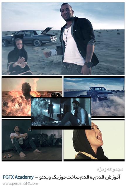 آموزش قدم به قدم ساخت موزیک ویدئو در افتر افکت و به زبان فارسی - Music Video Academy