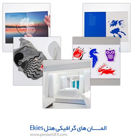 المان های گرافیکی هتل Ekies