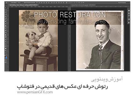 دانلود آموزش رتوش حرفه ای عکس های قدیمی از Skillshare - Skillshare Photo Restoration Rejuvenating Family Treasures
