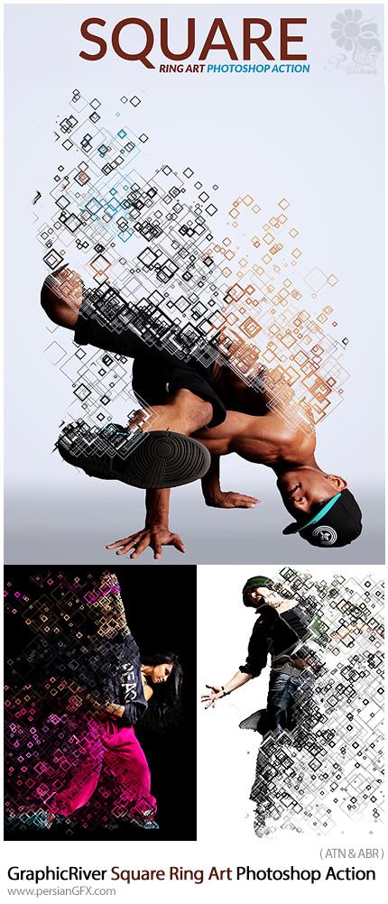 دانلود اکشن فتوشاپ ایجاد افکت اشکال پراکنده لوزی یا چهارگوش بر روی تصاویر از گرافیک ریور - GraphicRiver Square Ring Art Photoshop Action