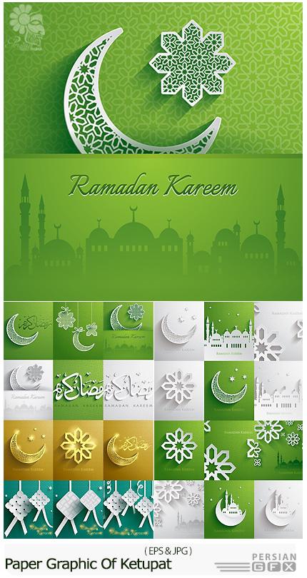 دانلود تصاویر وکتور طرح های کاغذی ماه مبارک رمضان - Paper Graphic Of Ketupat