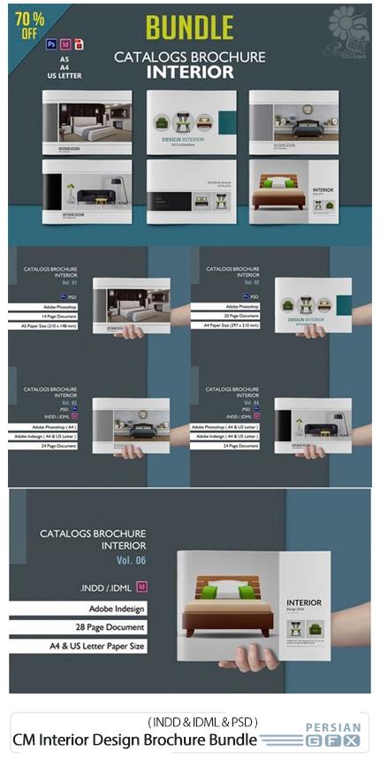 دانلود مجموعه تصاویر لایه باز بروشور و کاتالوگ طراحی داخلی با فرمت ایندیزاین - CM Interior Design Brochure Bundle