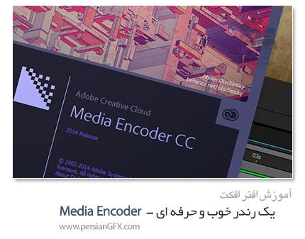 آموزش رندر خوب و حرفه ای در افترافکت با استفاده از Media Encoder - رندری با کیفیت و کم حجم