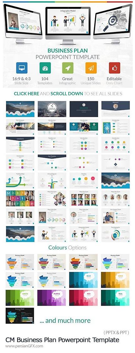 دانلود مجموعه قالب آماده تجاری پاورپوینت - CM Business Plan Powerpoint Template