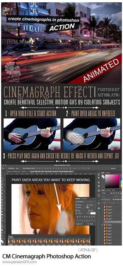 دانلود اکشن فتوشاپ ایجاد افکت سینماگراف یا ساخت تصاویر متحرک - hCM Cinemagrap Photoshop Action