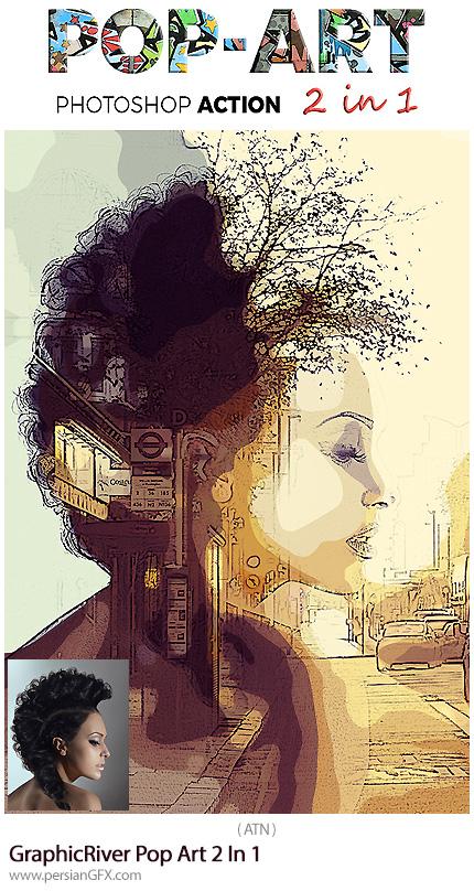 دانلود اکشن فتوشاپ ترکیب دو تصویر هنری با یکدیگر از گرافیک ریور - GraphicRiver Pop Art 2 In 1