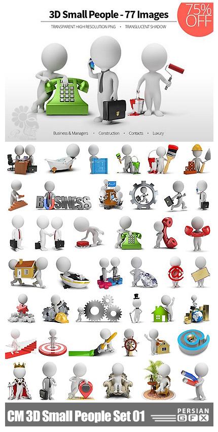 دانلود تصاویر کلیپ آرت آدمک های سه بعدی متنوع - CM 3D Small People Set 01