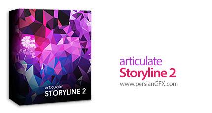 دانلود نرم افزار طراحی و ساخت اسلایدشو های آموزشی - Articulate Storyline v2.9.1605.1919