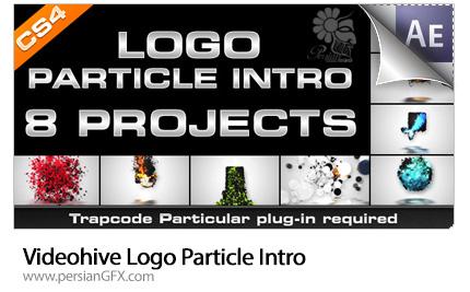 دانلود پروژه آماده افترافکت نمایش لوگو با ذرات رنگارنگ به همراه آموزش ویدئویی از ویدئوهایو - Videohive Logo Particle Intro 8in1