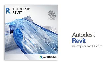 دانلود نرم افزار اتودسک رویت، مدلسازی سهبعدی و ترسیم جزئیات ساختمانی - Autodesk Revit 2017 x64 + Revit LT 2017 x64