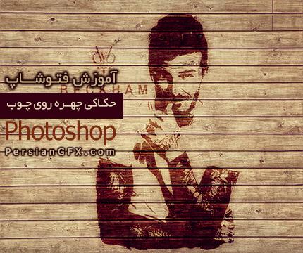 دانلود آموزش حکاکی چهره روی تکسچر چوب درفتوشاپ به زبان فارسی