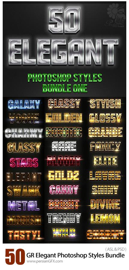دانلود 50 تصویر لایه باز استایل با افکت های متنوع از گرافیک یور - GraphicRiver 50 Elegant Photoshop Styles Bundle