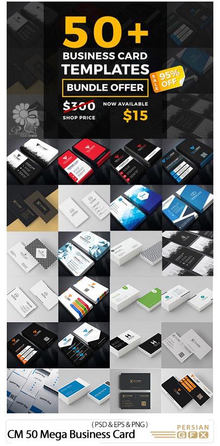 دانلود بیش از 50 تصویر لایه باز کارت ویزیت با طرح های متنوع - CM 50 Mega Business Card Bundle