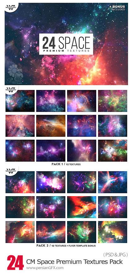 دانلود مجموعه تصاویر لایه باز تکسچر فضایی - CM 24 Space Premium Textures Pack