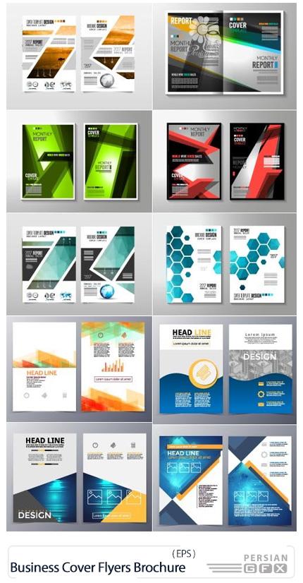 دانلود تصاویر وکتور بروشور و فلایر تجاری متنوع - Business Cover Flyers Brochure Design Vector