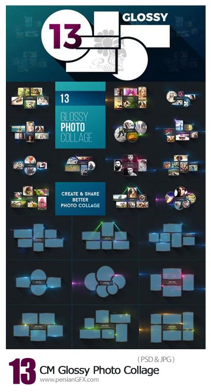 دانلود 13 تصویر لایه باز فریم های براق متنوع - CM 13 Glossy Photo Collage