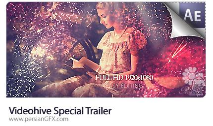 دانلود پروژه آماده افترافکت تریلر سینمایی ذرات درخشان همراه با آموزش ویدئویی از ویدئوهایو - Videohive Special Trailer