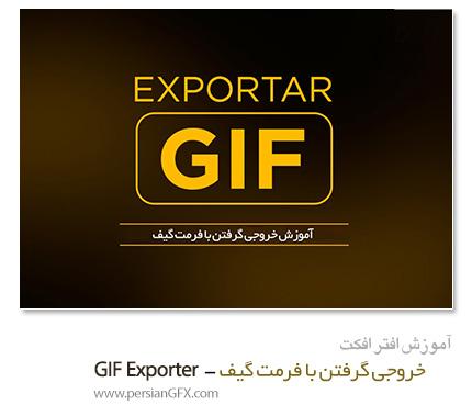 آموزش ویدئویی خروجی گرفتن با فرمت GIF در افترافکت - ساخت تصاویر متحرک به زبان فارسی
