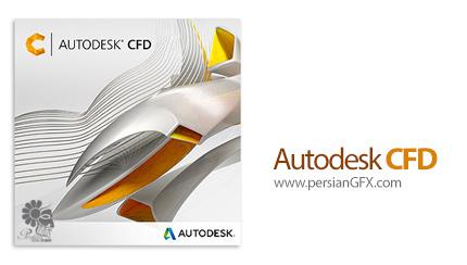 دانلود نرم افزار شبیه سازی و تجزیه تحلیل دینامیک سیالات محاسباتی - Autodesk CFD 2017 x64