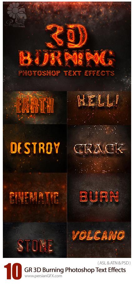 دانلود مجموعه تصاویر لایه باز استایل با افکت سه بعدی سوزاندن از گرافیک ریور - GraphicRiver 3D Burning Photoshop Text Effects