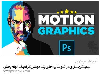 دانلود آموزش انیمیشن سازی در فتوشاپ: خلق یک موشن گرافیک الهام بخش از Skillshare - Skillshare Animation In Photoshop Create An Inspiration Motion Graphics