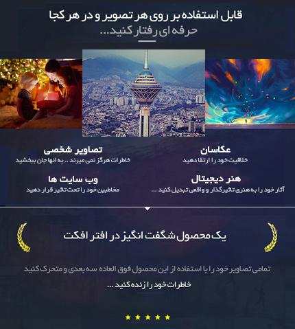 مجموعه آموزشی لمس خاطرات - سه بعدی سازی و متحرک کردن تصاویر به صورت حرفه ای در افتر افکت - به زبان فارسی