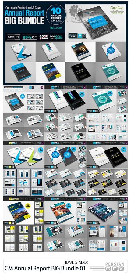 دانلود 10 قالب آماده بروشور، مجله و خبرنامه های تبلیغاتی با فرمت ایندیزاین - CM Annual Report BIG Bundle 01