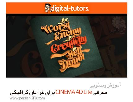دانلود آموزش معرفی CINEMA 4D Lite برای طراحان گرافیکی از دیجیتال تتور - Digital Tutors Introduction To CINEMA 4D Lite For Graphic Designers