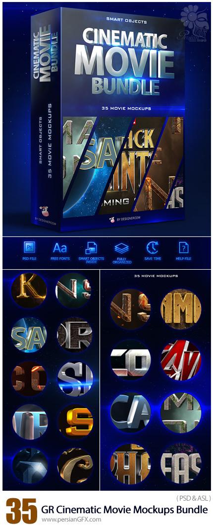 دانلود مجموعه تصاویر لایه باز موکاپ یا قالب پیش نمایش افکت های متن سینمایی از گرافیک ریور - GraphicRiver Cinematic Movie Mockups Bundle