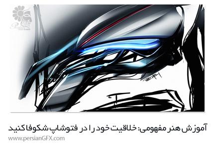 دانلود آموزش هنر مفهومی: خلاقیت خود را در فتوشاپ شکوفا کنید از یودمی - Udemy Concept Design Unleash Your Creativity In Photoshop