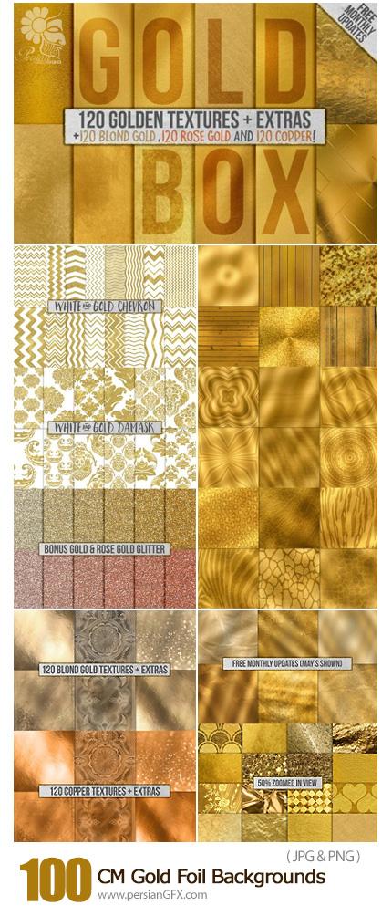 دانلود 100 تصویر پس زمینه و تکسچر فلز طلایی، گلدار، تزئینی، شکلدار و ... - CM 100 Gold Foil Backgrounds Extras