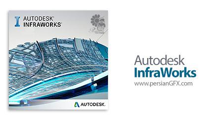 دانلود نرم افزار طراحی زیر ساخت های شهرسازی - Autodesk InfraWorks 360 2017 x64