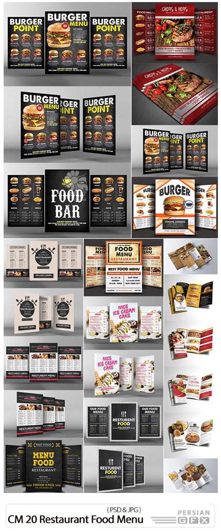 دانلود 20 تصویر لایه باز منوی سه لت و ساده غذاهای رستوران - CM 20 Restaurant Food Menu Bundle