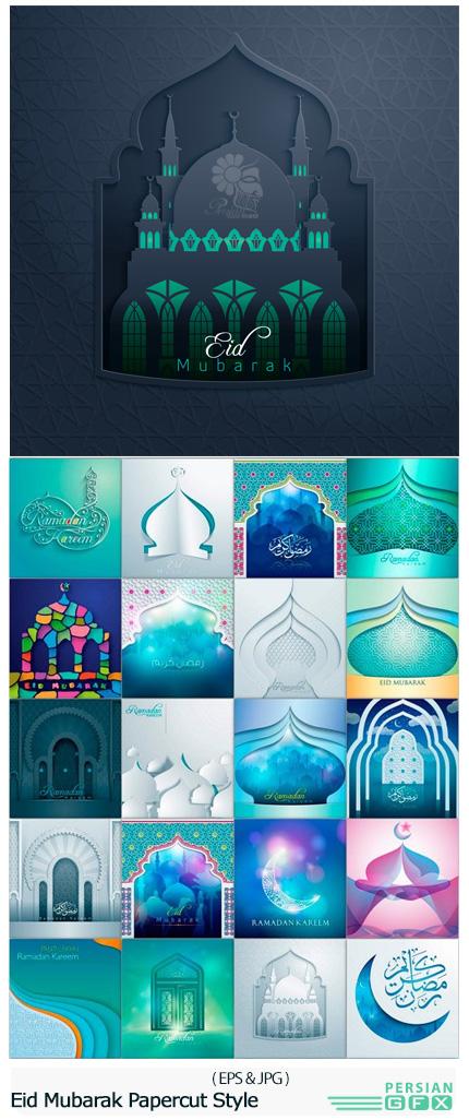 دانلود تصاویر وکتور پس زمینه های کاغذی ماه مبارک رمضان و عید مبارک - Eid Mubarak Papercut Style
