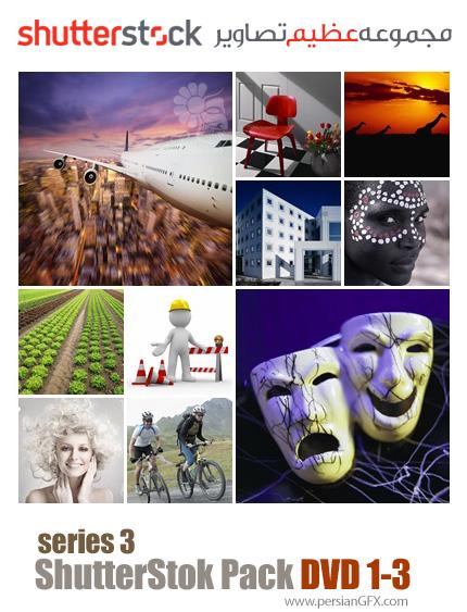 دانلود مجموعه عظیم تصاویر شاتر استوک - سری سوم - دی وی دی 1 تا 3