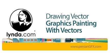 دانلود آموزش رسم طرح های گرافیکی وکتور: نقاشی با وکتور از لیندا - Lynda Drawing Vector Graphics: Painting With Vectors